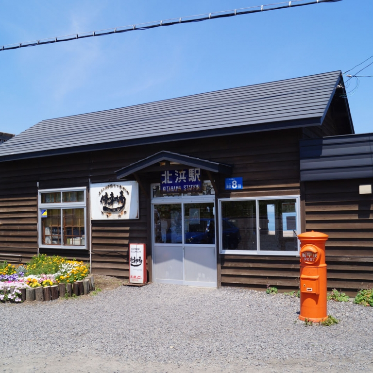 Китахама - ностальгия по эпохе Сёва; Хоккайдо
