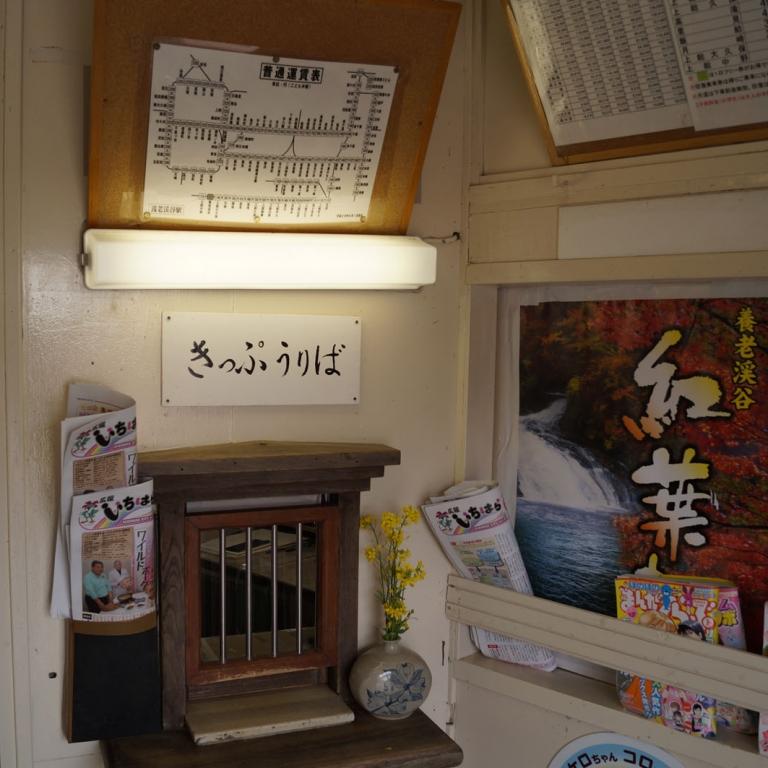 Все осталось, как 50 лет назад, - касса по продаже билетов; станция ЁроКэйкоку; Тиба
