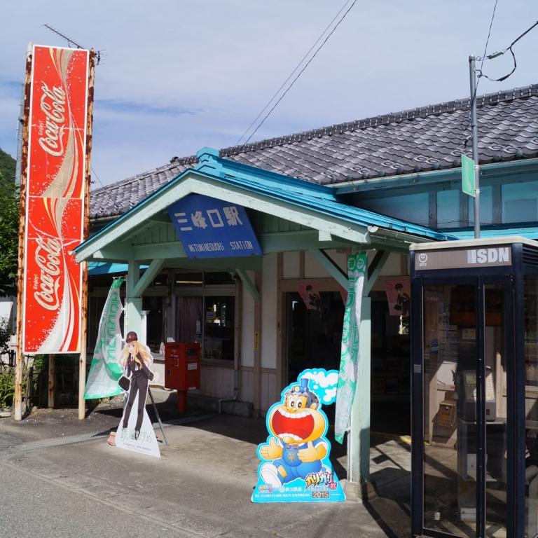 Конечный пункт железной дороги Титибу - МицуминэГути; Сайтама