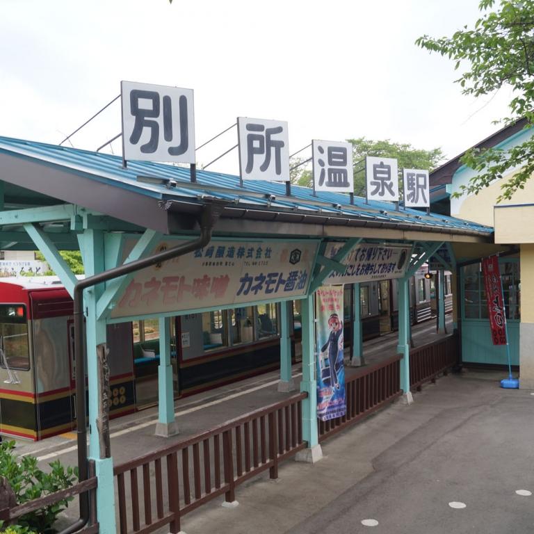 Милая сердцу миниатюрная платформа БэссёОнсэн; Нагано