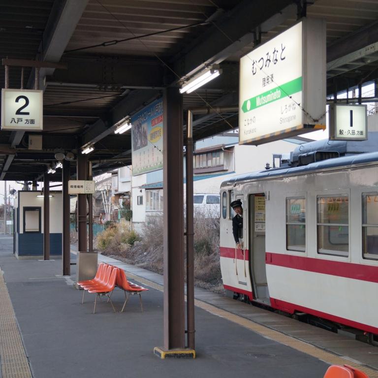 Провинциальная станция Муцуминато, где поблизости рыбный рынок; Аомори