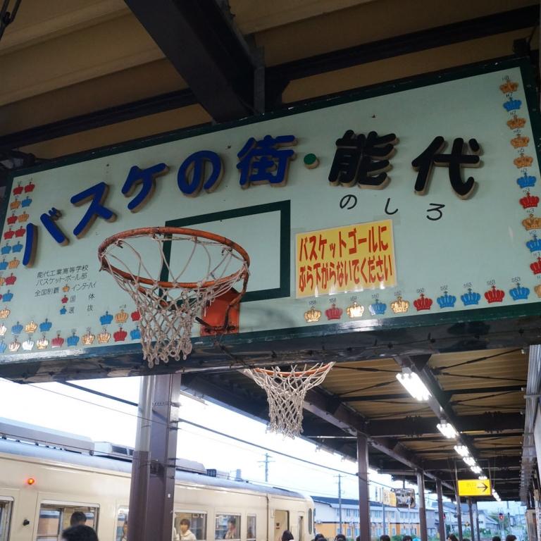 Баскетбольное кольцо прямо на станции как дань уважения самому популярному в городке виду спорта - Носиро; Акита