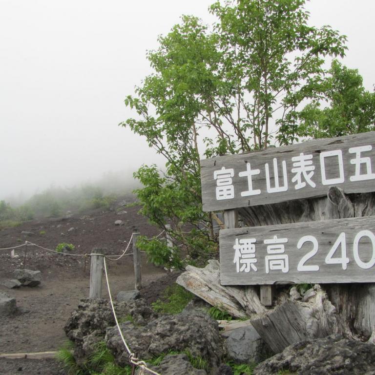 Верхняя точка горной автодороги Фудзи Скайлайн, 2400 м.; Сидзуока